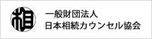 souzoku-kanrishi