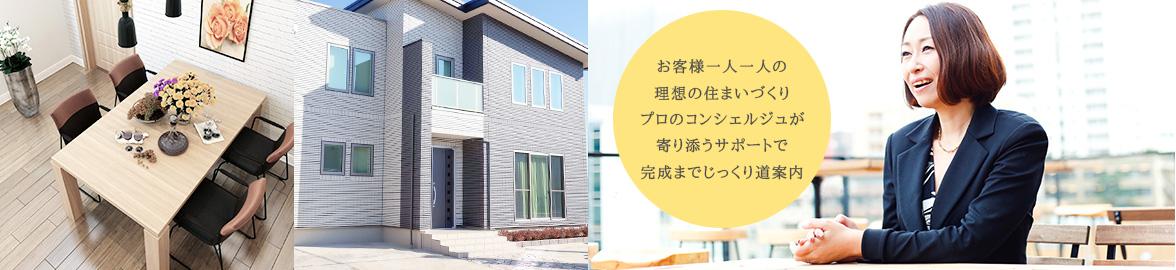 住宅コンシェルジュはお客様一人一人の理想の住まいづくりをサポートします。プロのコンシェルジュが寄り添うサポートで完成までじっくり道案内。