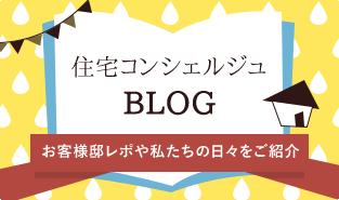 住宅コンシェルジュブログ